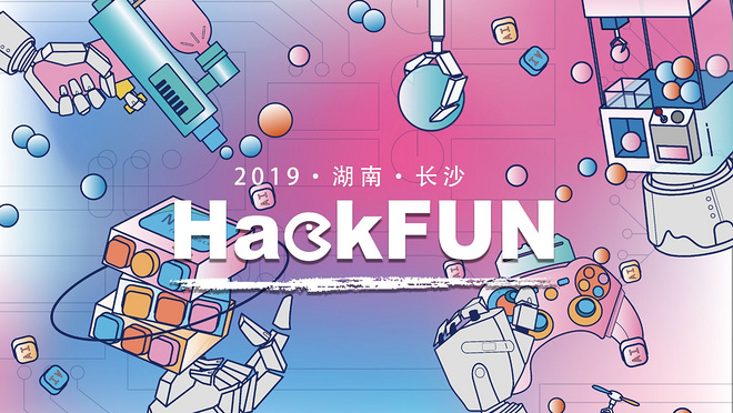 """""""HackFun""""创客马拉松大赛"""