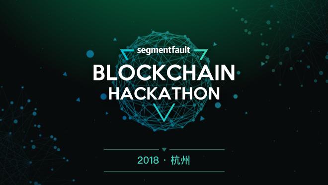 SegmentFault Hackathon 2018 杭州