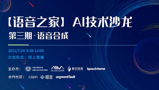 【语音之家】AI技术沙龙——语音合成