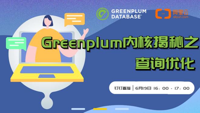 【直播】开源分布式数据库Greenplum揭秘之查询优化