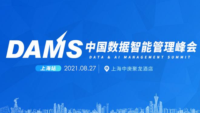DAMS 2021:阿里、腾讯、美团等大厂和工行、农行等大型银行如何最大化挖掘数据价值?