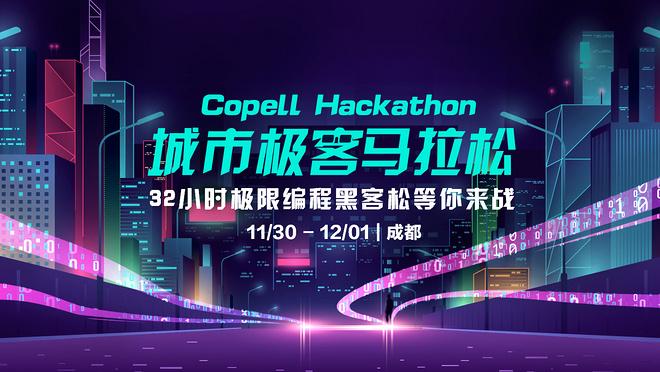 Copell Hackathon: 城市极客 | 极客让成都更美好