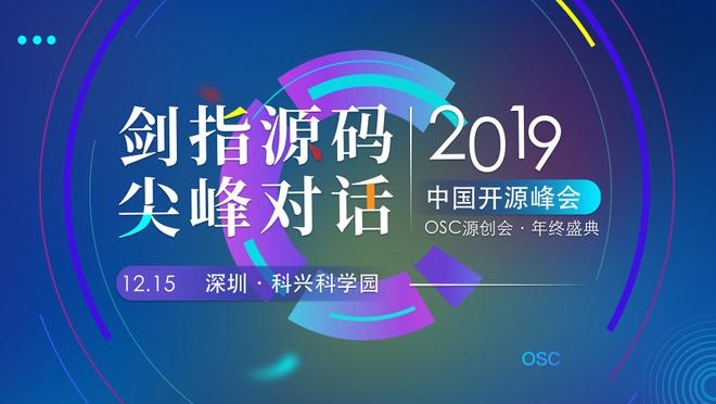 2019 OSC源创会·年终盛典