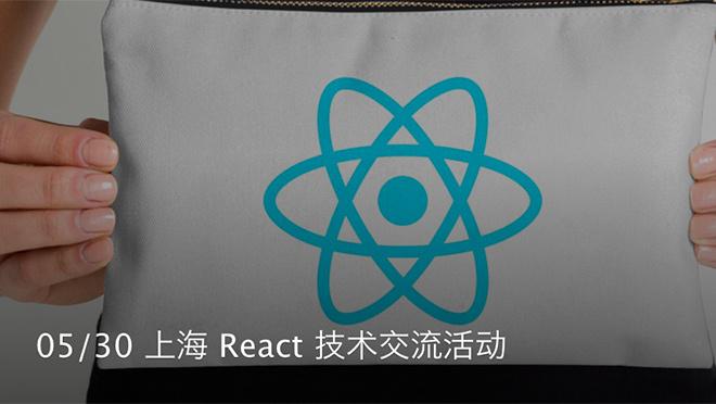 上海 React 技术交流活动 in Teambition