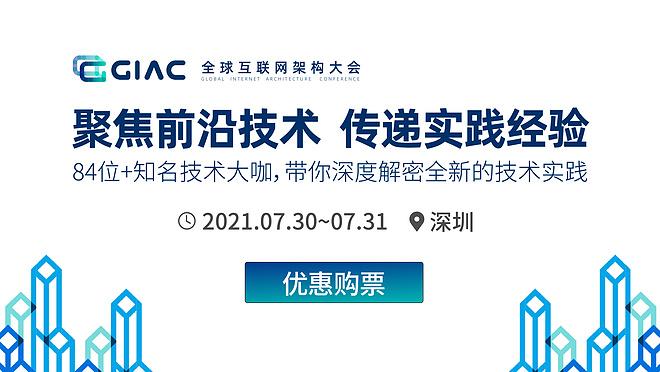 2021GIAC全球互联网架构大会