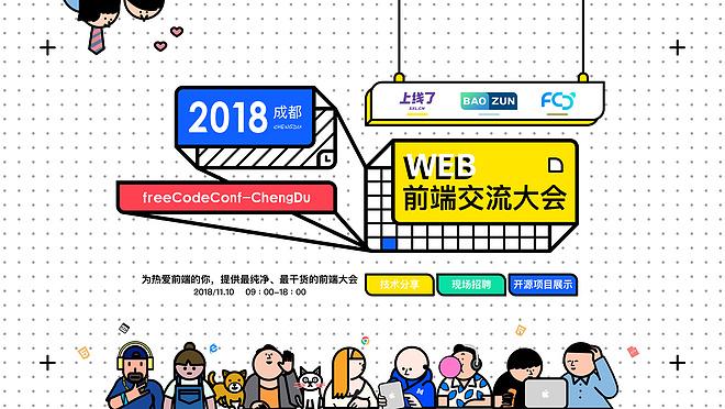 2018 成都 Web 前端大会(freeCodeConf·成都)