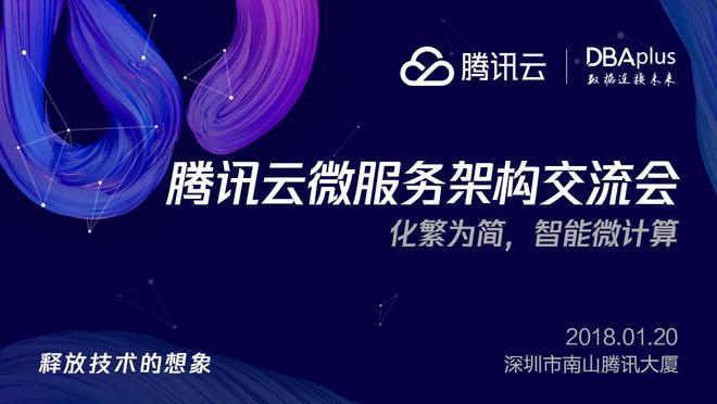 腾讯云微服务架构交流会