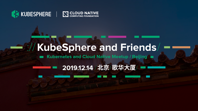 联合 CNCF 共同出品:—— Kubernetes and Cloud Native Meetup 北京站