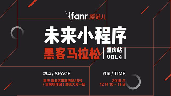 ifanr未来小程序黑客马拉松重庆站