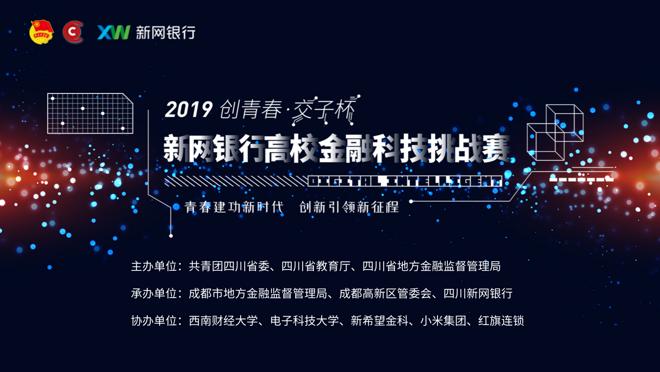 """2019年""""创青春·交子杯""""新网银行高校金融科技挑战赛"""