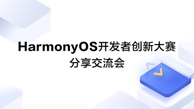 HarmonyOS 开发者创新大赛分享交流会