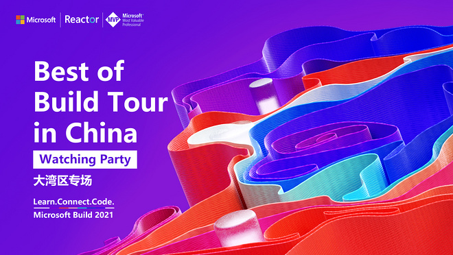 Best of Build Tour in China 暨 Watching Party - 大湾区专场