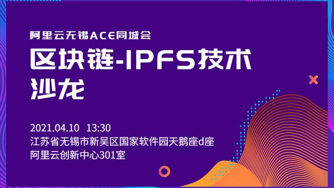 阿里云无锡ACE同城会 区块链-IPFS技术沙龙