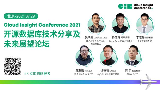 RadonDB Meetup 北京站:开源数据库技术分享及未来展望
