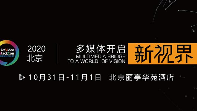LiveVideoStackCon 2020音视频技术大会北京站