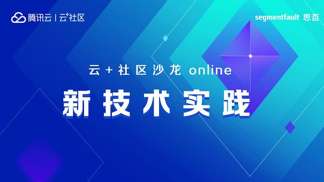 云+社区沙龙 online - - 新技术实践