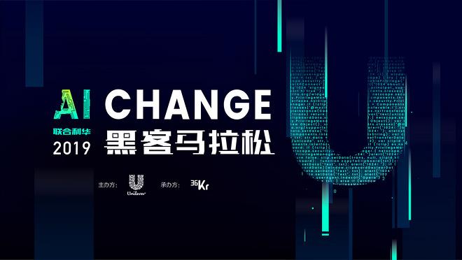 AI Change U ! 2019联合利华黑客马拉松