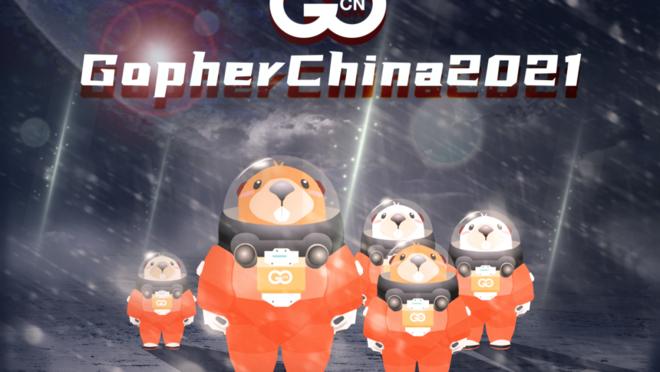 Gopher China 2021 开发者大会
