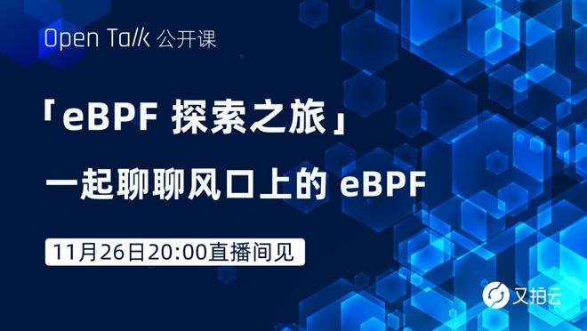聊聊风口上的 eBPF