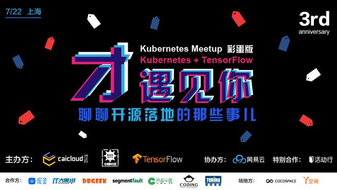 Kubernetes Meetup 彩蛋版——聊聊开源落地的那些事儿