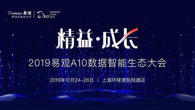 2019易觀A10數據智能生态大會 ·開發者論壇