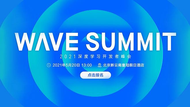WAVE SUMMIT 2021 深度学习开发者峰会
