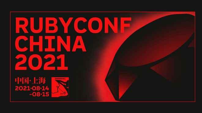 RubyConf China 2021
