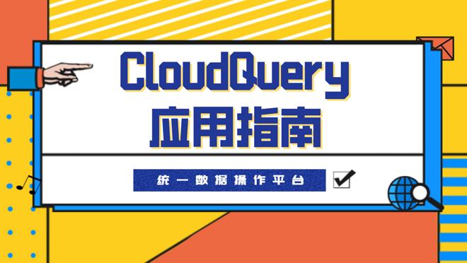 统一数据操作平台——CloudQuery应用指南