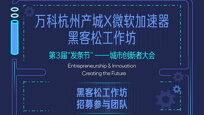 万科杭州产城X微软加速器黑客松工作坊