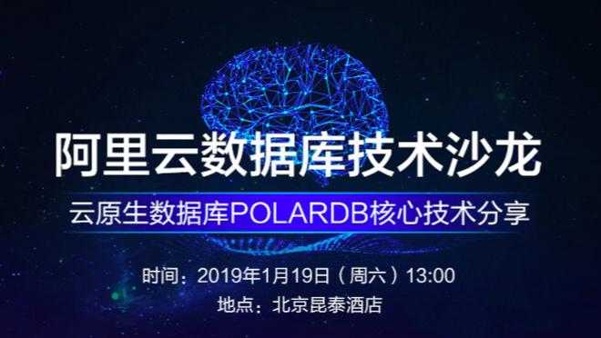 阿里云沙龙|云原生数据库POLARDB核心技术分享
