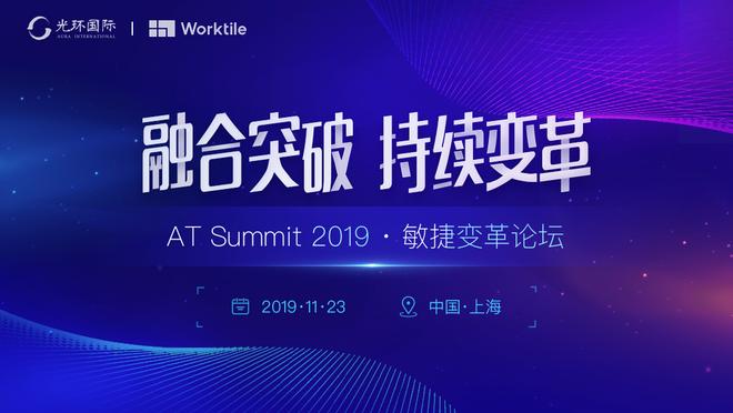 AT Summit 2019上海敏捷变革论坛(融合突破&持续变革)