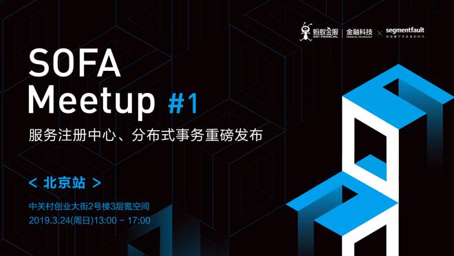 蚂蚁金服SOFA开源一周年重磅发布 | Meetup#1 北京站