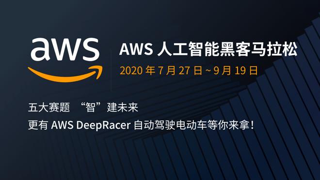 AWS 人工智能黑客马拉松