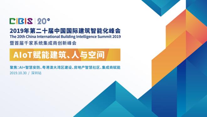 AIoT赋能建筑、人与空间——第20届中国国际建筑智能化峰会