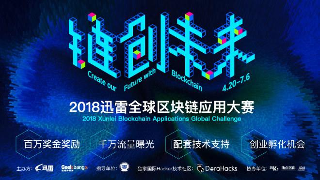 2018年迅雷全球区块链应用大赛