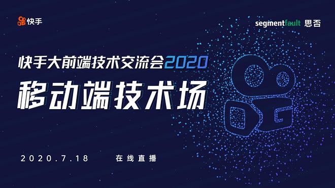快手大前端技术交流会2020—移动端场