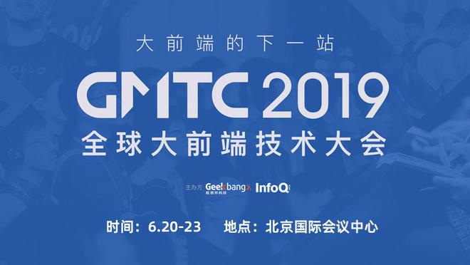GMTC2019全球大前端技术大会-北京