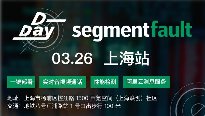 SegmentFault D-Day 上海:云服务专场
