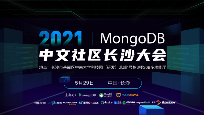 2021年MongoDB中文社区长沙大会 | 相聚岳麓,共话mongo!