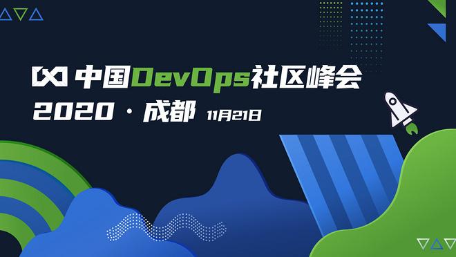 中国DevOps社区峰会2020·成都