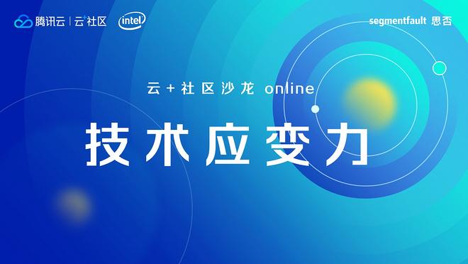 云+社区沙龙 online - - [技术应变力]