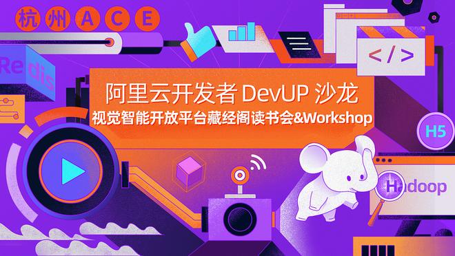 阿里云开发者 DevUP 沙龙 - 视觉智能开放平台Workshop