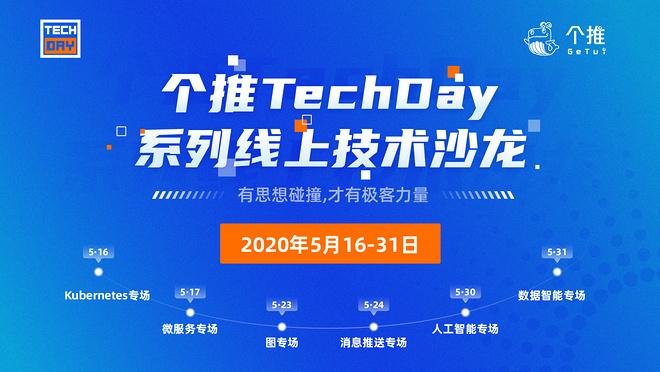 个推TechDay系列线上技术沙龙(六大主题)