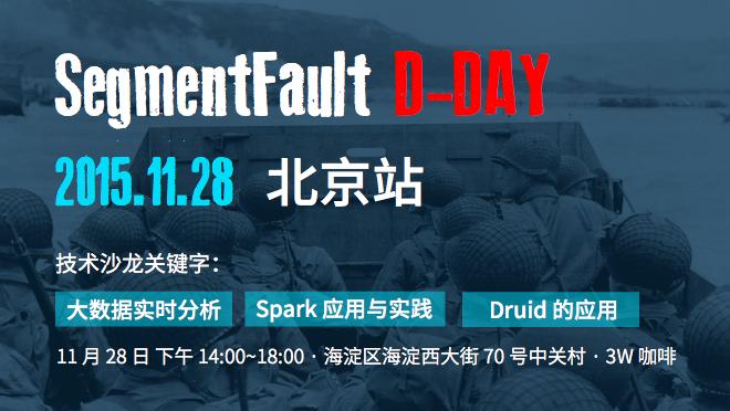 SegmentFault D-Day 2015 北京:聊聊大数据