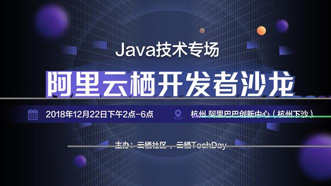 阿里云栖开发者沙龙—Java技术专场