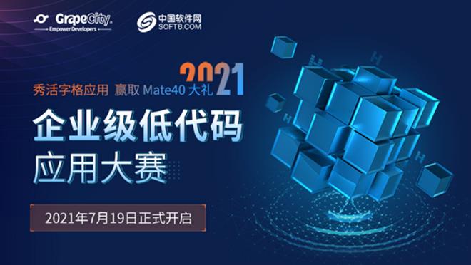 秀活字格应用 赢Mate40大礼 2021企业级低代码应用大赛正式开启