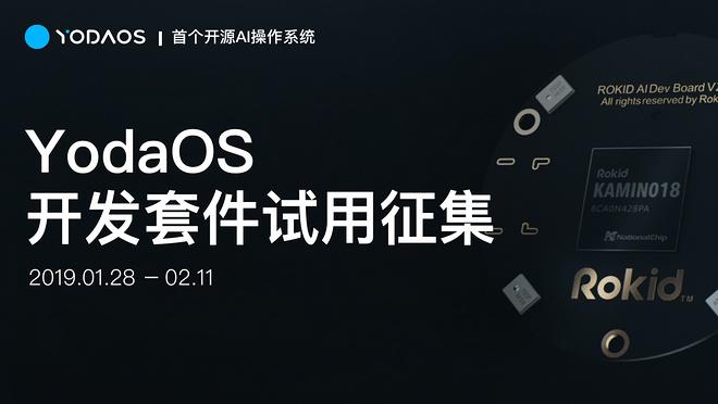 Rokid新年福利 | YodaOS开发套件试用征集
