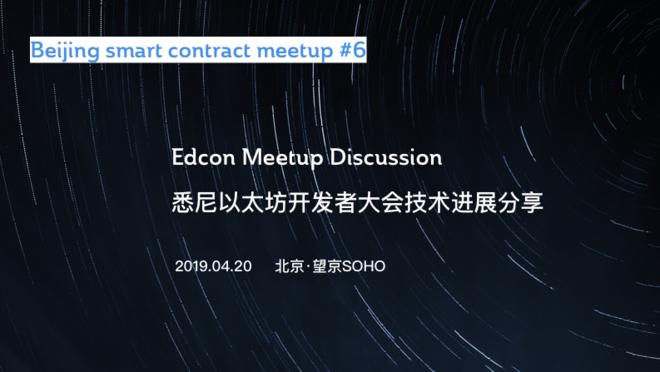 Edcon Meetup Discussion悉尼以太坊开发大会技术进展分享