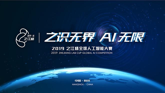 2019之江杯全球人工智能大赛