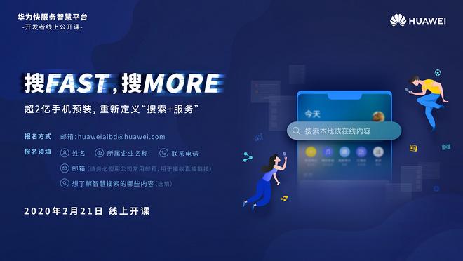 华为快服务智慧平台开发者公开课